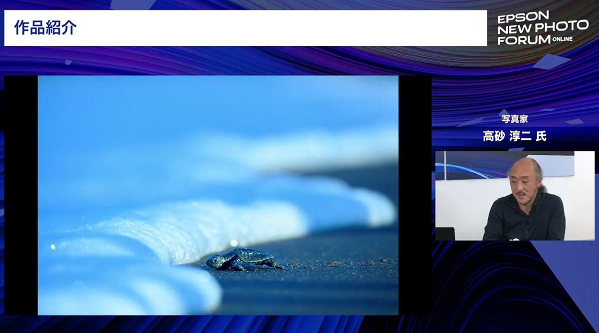 【写真家紹介】高砂淳二・エプソンニューフォーラム『観る人に伝わる作品づくり』に参加してみた!!