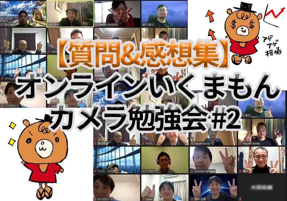 【これが参加者の生の声!!】10/25 オンラインいくまもんカメラ勉強会#2 質問&感想 大公開!!