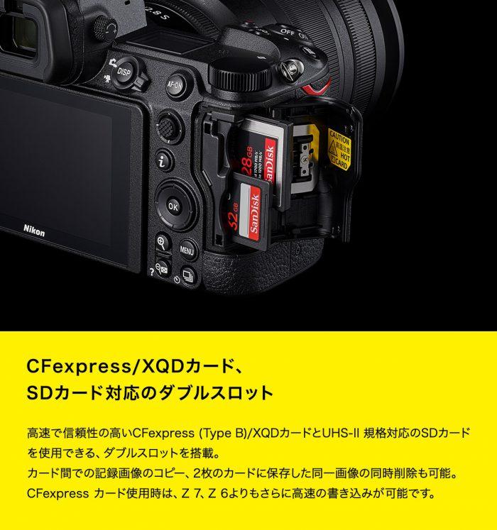 【Nikonユーザー必見!!】Nikon 新型ミラーレス一眼「Z7 II」を12月発売【製品レビュー】
