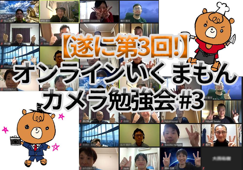 【地球の裏側からも参加!!】11/22 オンラインいくまもんカメラ勉強会#3 レポート